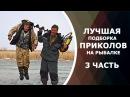 ЛУЧШАЯ подборка ПРИКОЛОВ на рыбалке 3 ЧАСТЬ