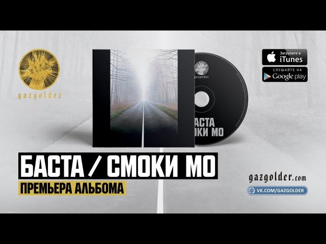 Баста / Смоки Мо – Выпадай В Осадок