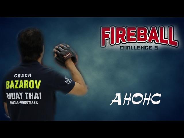 Fireball Challenge-3 АНОНС