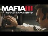 Mafia III - Ограбления [PlayMP]