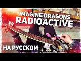 Imagine Dragons - Radioactive - Перевод на русском (Acoustic Cover)
