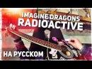 Imagine Dragons Radioactive Перевод на русском Acoustic Cover Музыкант вещает