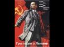 Три песни о Ленине / Three Songs About Lenin (1934) документальный фильм