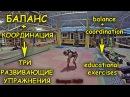 Баланс и Координация для Бойца - 3 развивающие упражнения | balance coordination - training ,fkfyc b rjjhlbyfwbz lkz ,jqwf - 3