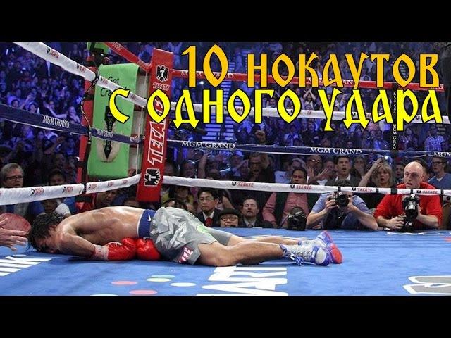 10 лучших нокаутов с одного удара за всю историю (видео) 10 kexib[ yjrfenjd c jlyjuj elfhf pf dc. bcnjhb. (dbltj)