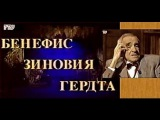 Бенефис Зиновия Гердта (80-летие Актёра, 1996 год)