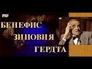 Бенефис Зиновия Гердта 80-летие Актёра, 1996 год
