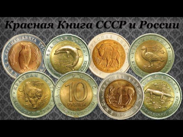 Нумизматическая Коллекция 101 (Красная Книга СССР и России)