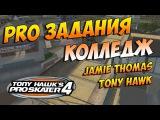 Tony Hawk's Pro Skater 4 - Все PRO Цели и Задания в Колледже. Тони Хоук, Джейми Томас на 100%