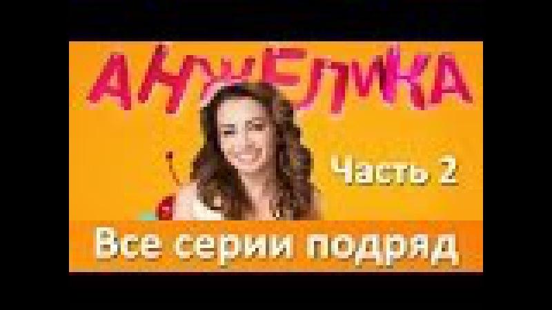 Анжелика Первый сезон Все серии подряд 6 10 серия Сериал СТС комедия русская 2014 HD