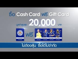 King Power Group | Leicester City F.C. Thailand Campaign: Riyad Mahrez