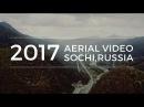 Сочи, самый красивый город России, Аэросъемка.