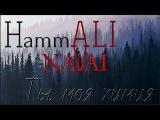 HammAli × Navai - Ты моя химия Lyrics (Караоке)