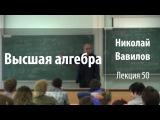 Лекция 50 Высшая алгебра Николай Вавилов Лекториум