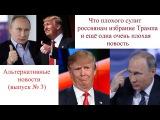 Что плохого сулит россиянам избрание Трампа и ещё одна очень плохая новость