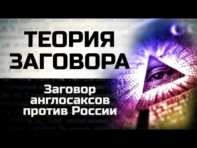 Заговор англосаксов против России
