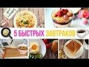 🍳Что приготовить на завтрак 5 БЫСТРЫХ ЗАВТРАКОВ ☕️Простые рецепты Olya Pins