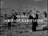 Электра (1962) Трейлер  httpswww.kinopoisk.rufilm167789