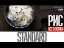 РИС (ВСЕ ТРИ СПОСОБА) 1 STANDARD рецепт от Ильи ЛАЗЕРСОНА как варить рис ПРАВИЛЬНО