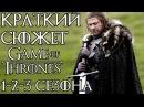 ИГРА ПРЕСТОЛОВ - 1-3 СЕЗОН - КРАТКИЙ СЮЖЕТ GAME OF THRONES