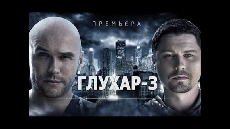 01. Глухарь (3 сезон, 2010)