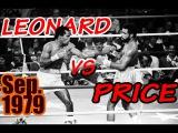 Sugar Ray Leonard vs Andy Price 25th of 40 Sep. 1979