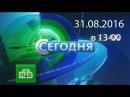 Новости НТВ Сегодня 31 08 2016 в 13 00