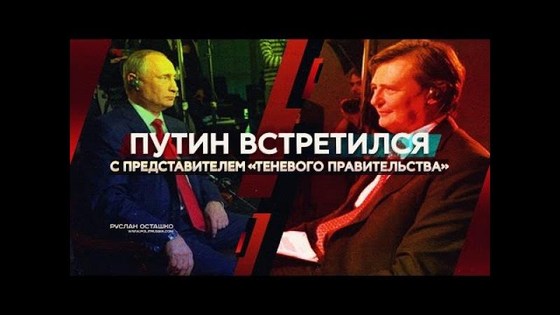 Путин встретился с представителем «теневого правительства» (Руслан Осташко)