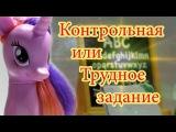 Май Литл Пони Мультик Контрольная или Трудное задание Пони в школе 3 серия