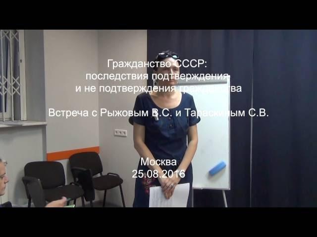 Гражданство СССР: последствия подтверждения и не подтверждения гражданства - Мо...