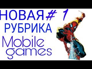 Mobile games-новая рубрика 1,Совершенный человек паук обзор