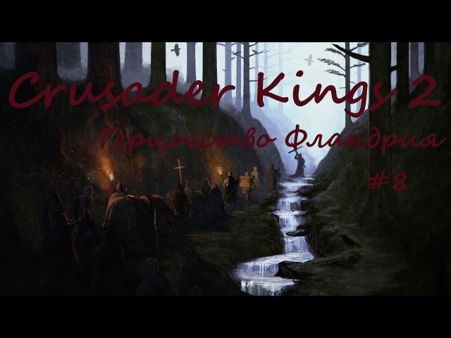 Crusader Kings II - Герцогство Фландрия 8 - Откатываемся обратно