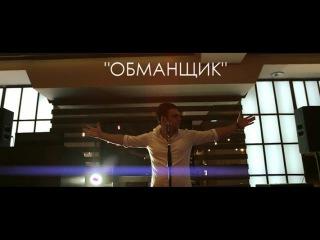 ОБМАНЩИК АРТУР САРКИСЯН