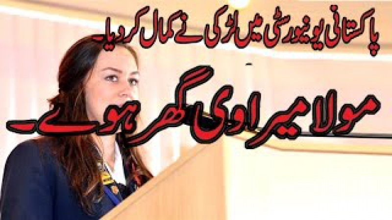 Qasida - moula mera ve ghar howay! Manqbat College Girl