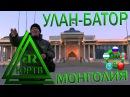 ЮРТВ 2017 Монголия Улан Батор и окрестности №206
