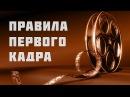 ПРАВИЛА ПЕРВОГО КАДРА В КИНО 110 КАДРОВ ИЗ ФИЛЬМОВ