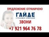Страховая компания ГАЙДЕ Санкт- Петербург, оформляет КАСКО и дарит поисковый ра ...