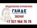 ➧Самое дешевое КАСКО в Санкт- Петербурге, потому что в подарок идет дорогой поис...