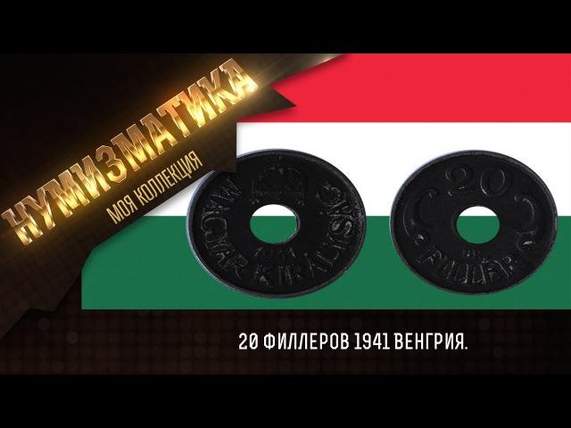 20 филеров 1941 Венгрия 20 filer 1941 Hungary