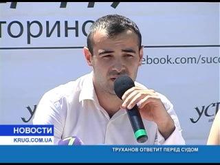 Труханов ответит перед судом по иску авторынка