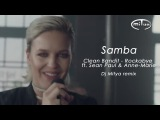 Samba51 - Clean Bandit - Rockabye ft. Sean Paul &amp Anne-Marie (Dj Mitya remix)