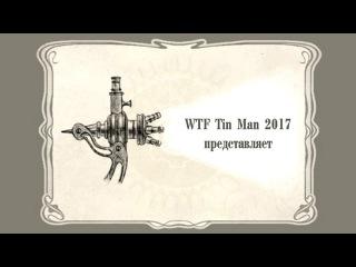 команда Tin Man на зимней фандомной битве