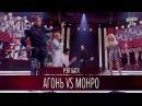 Рэп батл - Агонь vs Монро Новый сезон Вечернего Киева 2016