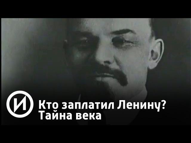 Кто заплатил Ленину Тайна века Телеканал История