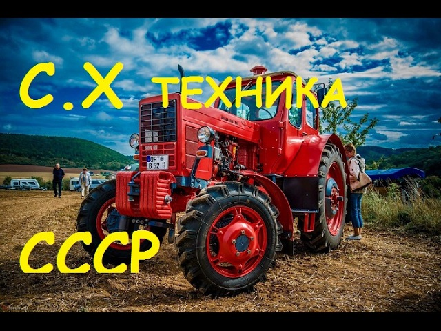 Тракторы и спецтехника СССР Tractors and USSR buses