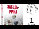 Брати Капранови 1 03 2017 РБК