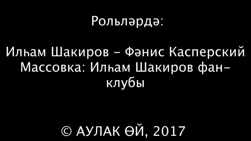 Илһам Шакиров фанатлары