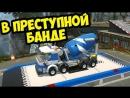 LEGO CITY UNDERCOVER - В ПРЕСТУПНОЙ БАНДЕ