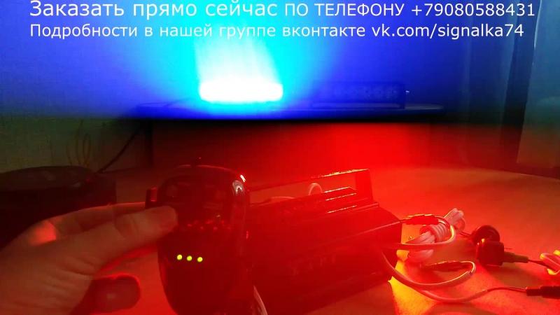 СГУ БАРС 200 ватт совместно с дхо / стробами меняющие цвет 36 ватт