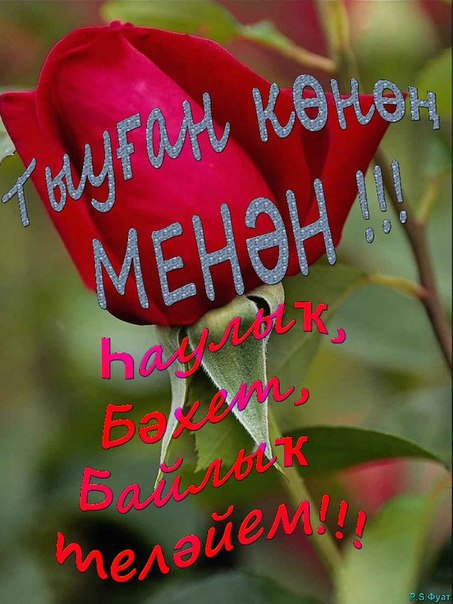 Поздравления на башкирском с днем рождения